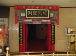 Li Yuan Theater in Jianguo Qianmen Hotel Beijing