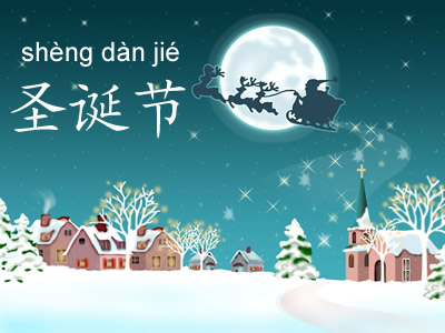 chinese_christmas christmas is not a traditional chinese